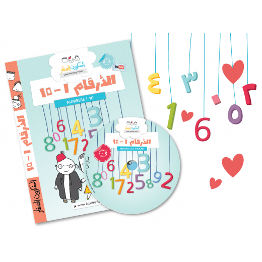 Arabic Numbers from 1-10 DVD
