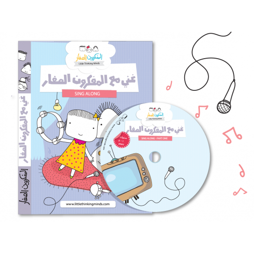 قرص دي في دي غناء للاطفال مع رسوم متحركة