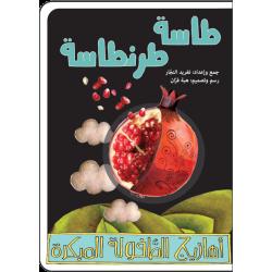 Al Salwa Books -Tasseh Tarantaseh