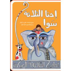 Al Salwa Books - Us Three Together