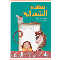 Al Salwa Books - Saadeh the Monkey