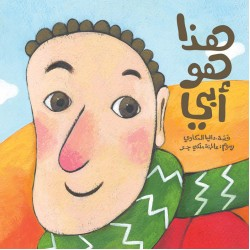 Al Salwa Books - This is My Dad