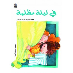 Al Salwa Books - One Dark Night
