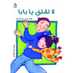 Al Salwa Books - Don't Worry Dad