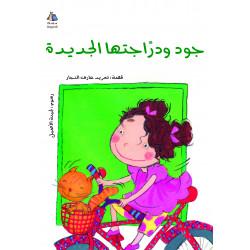 Al Salwa Books - Jude's New Bicycle