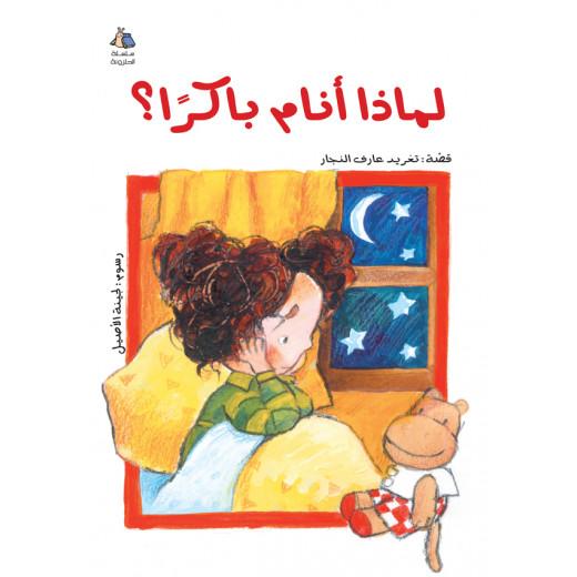 كتب دار السلوى- لماذا أنام باكرا؟