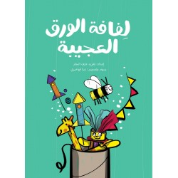 Al Salwa Books - The Amazing Toilet Paper Roll