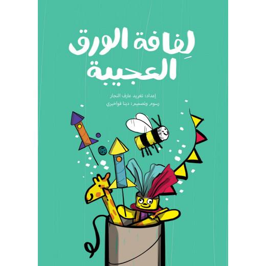 Al Salwa Books - The Amazing Toilet Paper Roll