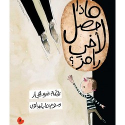 Al Salwa Books - What Happened to My Brother Ramez?