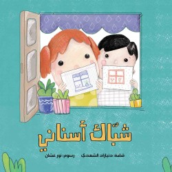 Al Salwa Books - A Window in My Mouth