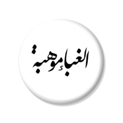YM Sketch-Al Ghaba' Mohabeih Button Pin
