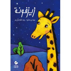 Al Salwa Books - Zayzafoona