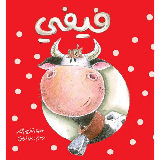 Al Salwa Books - Fifi