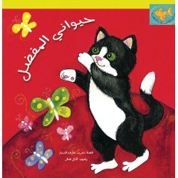 Al Salwa Books - My Favourite Animal