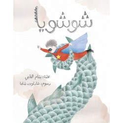 Al Salwa Books - Shoushoya