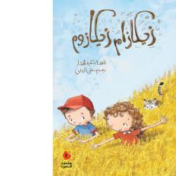 Al Salwa Books - Zekazam Zekazoom