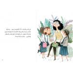 كتب السلوى - ماما بنت صفي