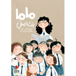 Al Salwa Books - Mama My Classmate