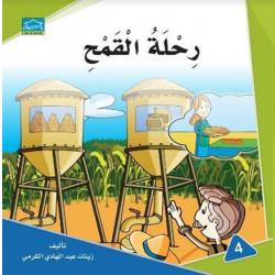 Dar Alzeenat: Wheat Journey