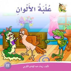 Dar Alzeenat: The Color Box - دارالزينات: علبة الألوان