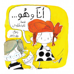 Al Yasmine Books - Him and I