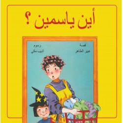 Al Yasmine Books - Where Is Yasmine?