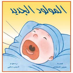 قصة المولود الجديد من دار الياسمين