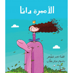 Al Yasmine Books - Princess Dana