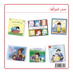 Al Yasmine Books - I Want To Be
