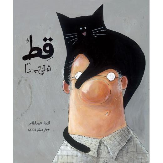 Al Yasmine Books - The Mischievous Cat (Soft Cover)