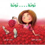 Al Yasmine Books - Toota Toota