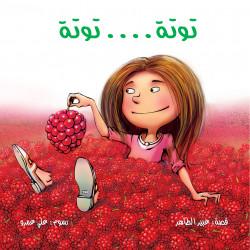 قصة توتة توتة من دار الياسمين