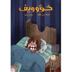 Al Yasmine Books -The Scared Boy