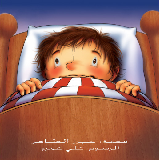 Al Yasmine Books - On The Roof (Soft Cover)
