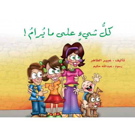 Al Yasmine Books - Everything Is Alright