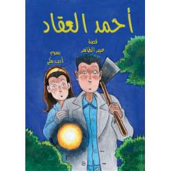 قصة أحمد العقاد والجريمة الغامضة من دار الياسمين