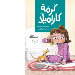 قصة مشكلة كبيرة لكرمة كرميلا من دار الياسمين