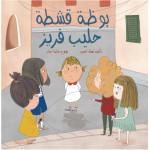 Al Yasmine Books - Ice-Cream,Cream, Milk, Strawberry