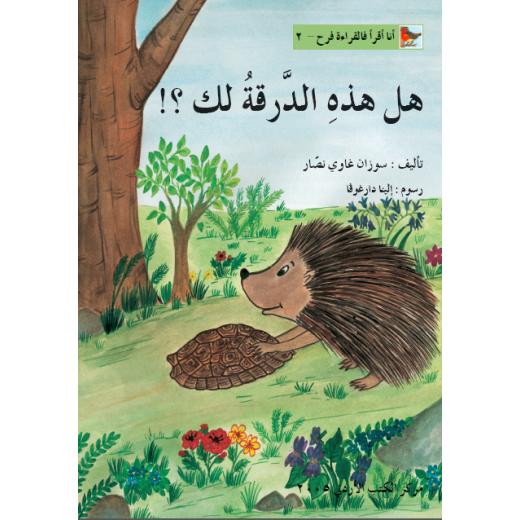 World of Imagination, Hal Hathihi Al Daraqa Laka Story