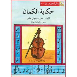 World of Imagination, Hikayat Al Kaman Story