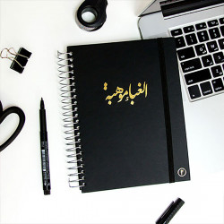 YM Sketch - Any Year Planner - Ghabaa - Wire