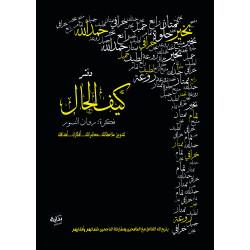 Bedaya - Keef Alhal Positive Energy Notebook, Black Cover