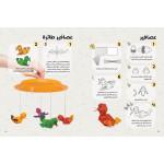 Al Salwa Books - The Amazing Egg Carton (2)