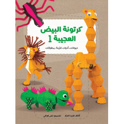 Al Salwa Books - The Amazing Egg Carton 1