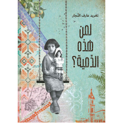 Al Salwa Books - Whose Doll is this?
