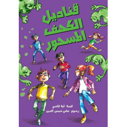 Al Salwa Books - The Lanterns of the Enchanted Cave