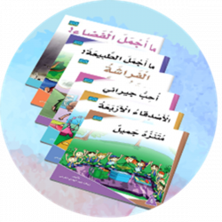 Dar Al Zeenat Read And Learn Series includes 6 Books