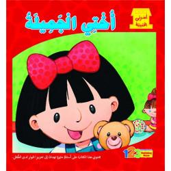 كتاب اسرتي الحبيبة: اختي الجميلة