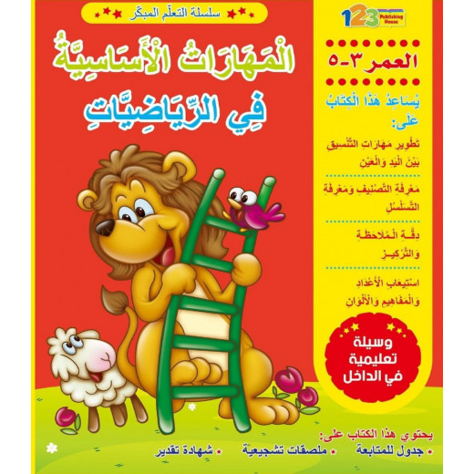 Early learning: basic skills in mathematics