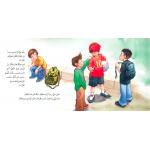 قصة الشلة من دار الياسمين